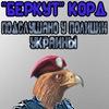 Беркут КОРД Подслушано у полиции Украины