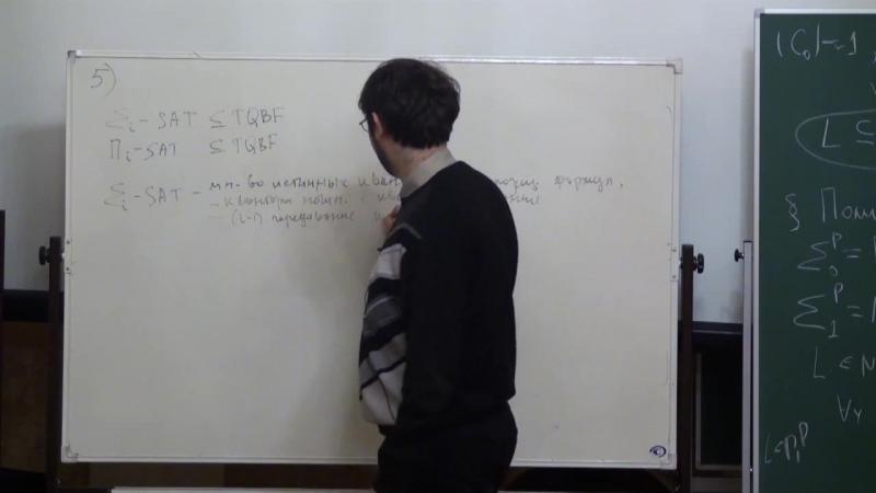 Основы вычислимости и теории сложности, лекция 10 - Дмитрий Ицыксон - CSC - Лекториум