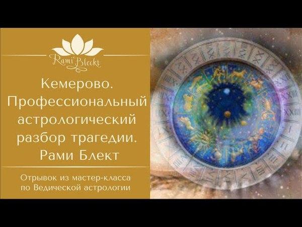 КЕМЕРОВО. Профессиональный астрологический разбор трагедии. Рами Блект