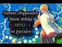 Naruto Shippuuden OP 14 Marie Bibika караОКе на русском под плюс