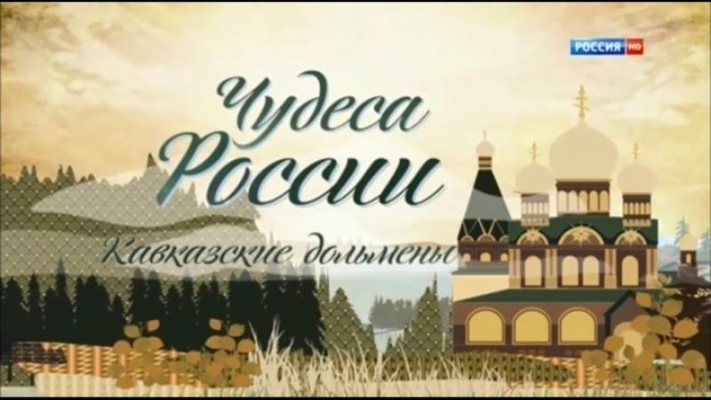 ЧУДЕСА РОССИИ: Кавказские дольмены