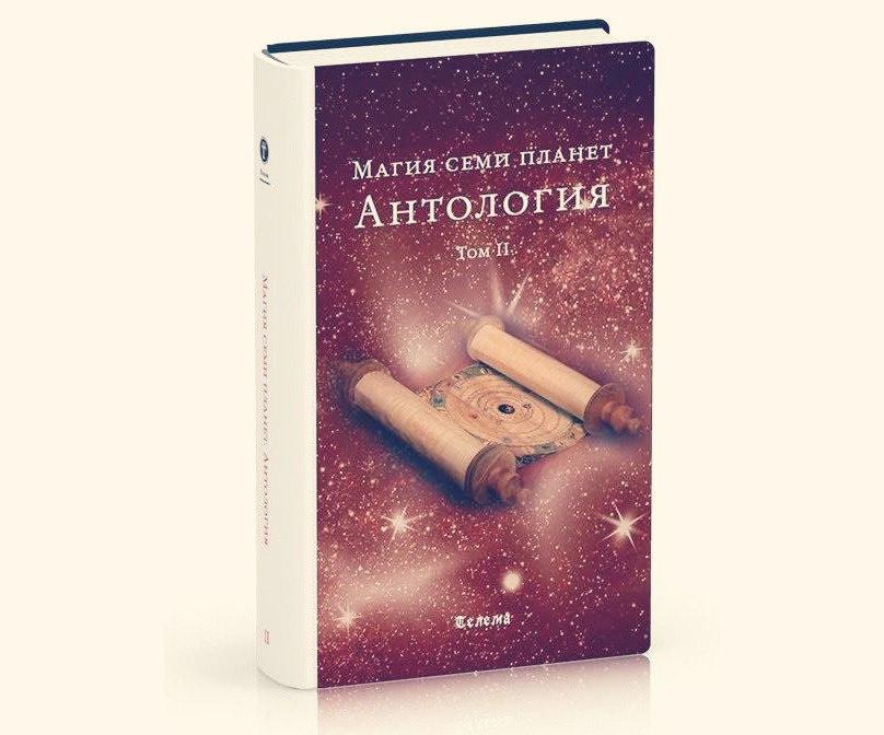 Магия семи планет. Т. 2. Антология (2018)
