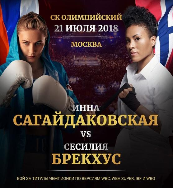 Инна Сагайдаковская против Сесилии Брекхус