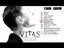 Витас - Мама Альбом 2003
