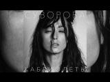Даша Суворова - Кабриолеты (Official Audio 2017)