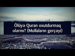 Ölüyə Quran oxutdurmaq olarmı Mollaların gerçəyi ¦¦ Veysəl Veysel Orucov