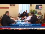 29 ноября в Керчи пройдёт выездной приём граждан членами крымского правительства