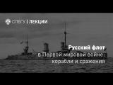 Русский флот в Первой мировой войне: корабли и сражения