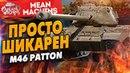 М46PATTON ПРОСТО ШИКАРЕН ЛЕГКИЙ ФАРМ РЕЙТИНГОВ ЛучшееДляВас