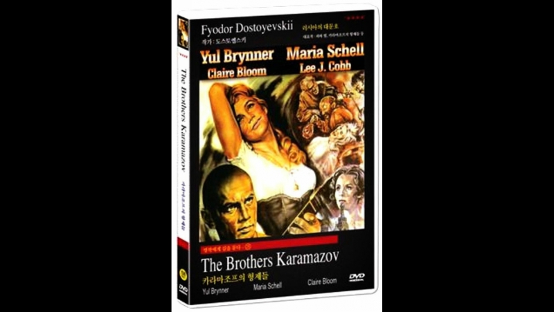 The Brothers Karamazov (1958) Yul Brynner, Maria Schell, Claire Bloom, Lee J. Cobb