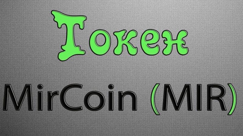 KriptoMir│Международная биржа криптовалют│50 MIR в подарок!