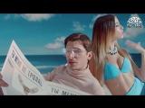 Время и Стекло - Тролль (новый клип 2017 Надя Дорофеева Позитив) дарофеева