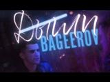 Премьера! BAGEEROV - Дыши (07.10.2017) Багиров