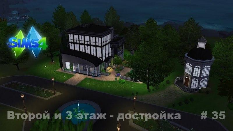 The Sims 4: Валентайн. Достройка 35