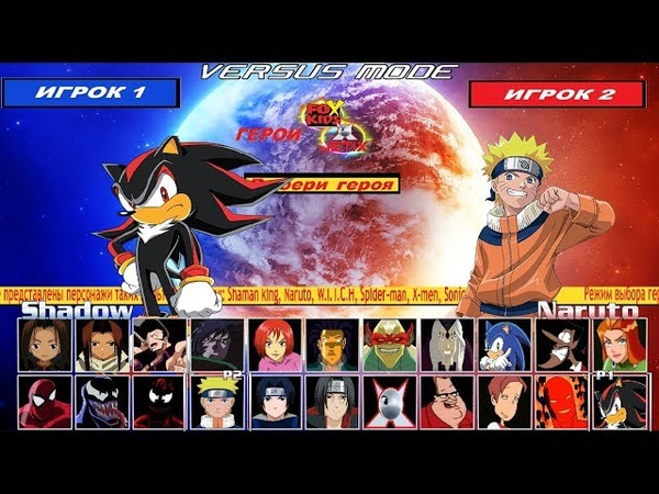 Герои FoxKids/Jetix 2018 Shadow и Sonic vs Naruto и Sasuke (1080p 60FPS)