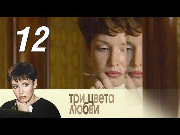 Три цвета любви 12 серия (2003)