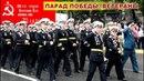 🔴 Парад Победы Прохождение ветеранов Краснознамённого Черноморского флота