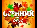 Осенний бал. Творческое задание 9/1 класса. Настя и Дима.