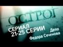 Острог. Дело Федора Сеченова /Сериал /21-25 серии
