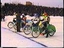 Финал КЧР по мотогонкам на льду, Первая лига, Вятские Поляны, 2001 год ч.2
