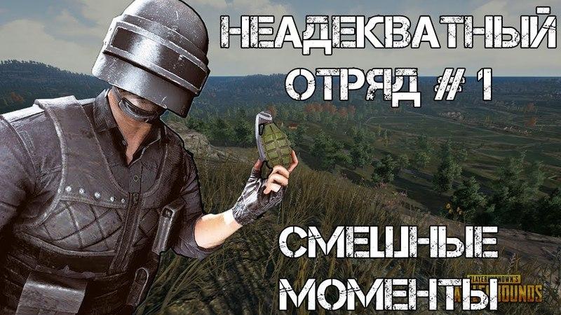 [Pubg mobile] Неадекватный отряд 1 | Смешные моменты.