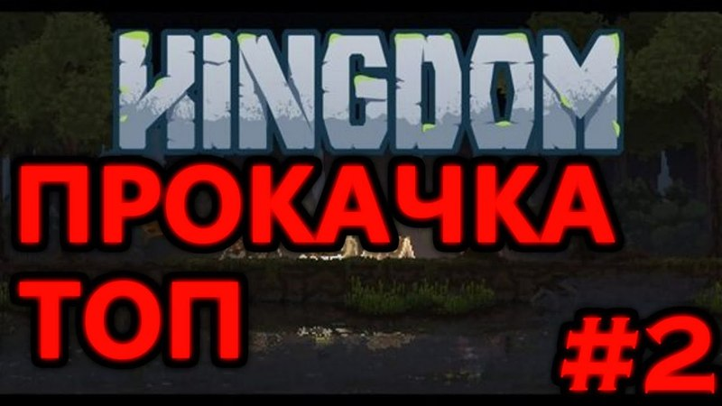 Kingdom ПРОКАЧАЛИСЬ 2