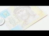 Замена монет банкнотами на украине