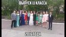 Фильм на окончание 11 класса выпуск 2016 года г Челябинск школа №105 им Серёдкина