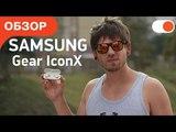 Samsung Gear IconX - самые беспроводные наушники в мире