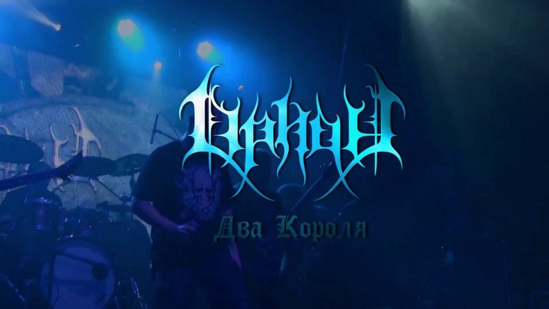 ORION - Два Короля (Two Kings) (OFFICIAL LIVE VIDEO)
