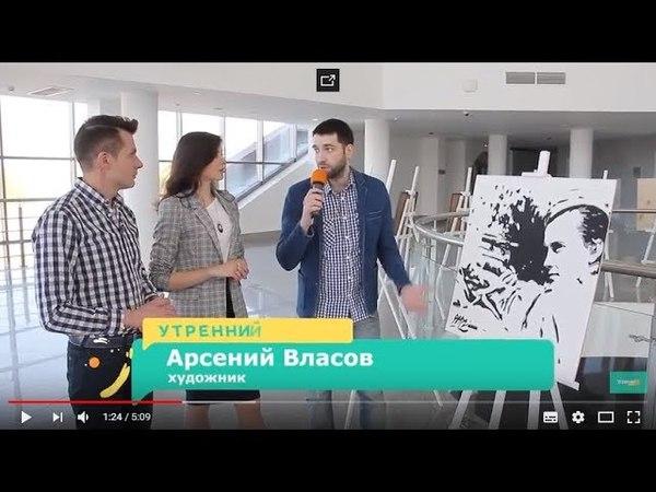 Выставка картин художника Арсения Власова Страна победителей в КЗЦ Миллениум