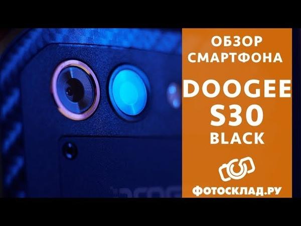 Doogee S30 обзор от Фотосклад.ру