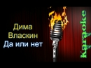 Дима Власкин (сериал Физрук) - Да или нет ( караоке )