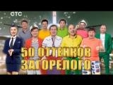 Уральские пельмени - 50 оттенков загорелого / 27.10.2017