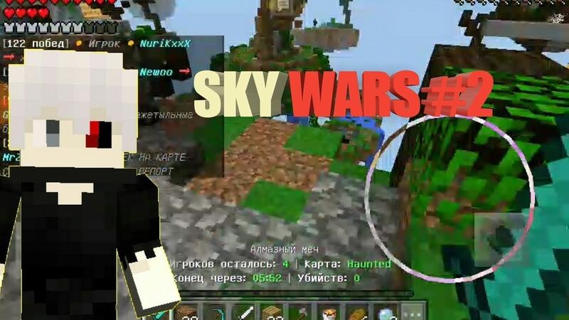Скай Варс   Minecraft PE 2