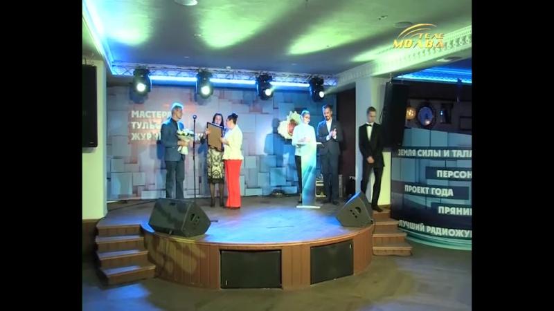 Итоги конкурса Мастера Тульской журналистики