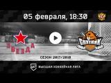 «Звезда» Чехов - «Спутник» Нижний Тагил