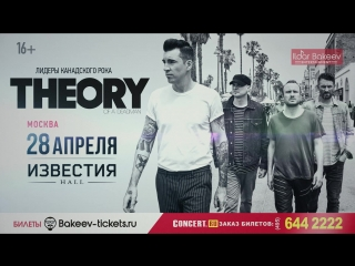 Theory of a Deadman в Москве!