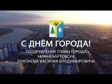 Поздравление главы Нижневартовска с Днём Города