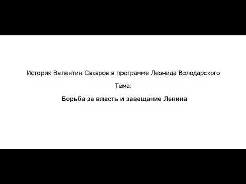 Валентин Сахаров: Борьба за власть и завещание Ленина