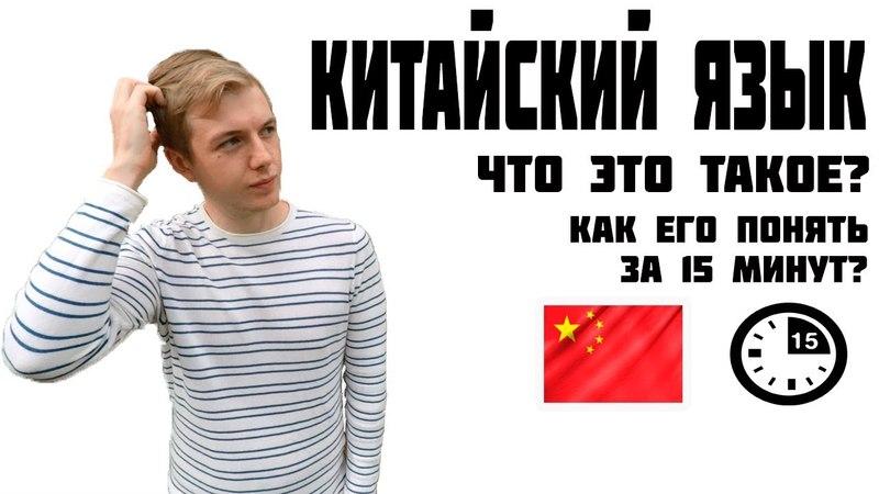 Китайский язык – что это такое и как его ПОНЯТЬ ЗА 15 МИНУТ?