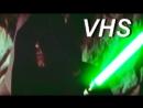 Люк собирает световой меч VHSник
