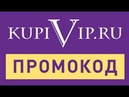 KupiVip – Купон, промокод или бонус