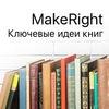 MakeRight. Ключевые идеи книг