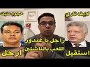 عاجل جدا خالد الغندور لايف وتصريحات نارية 1
