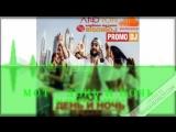 Мот - День и Ночь (DJ ANDRON  Mashup )
