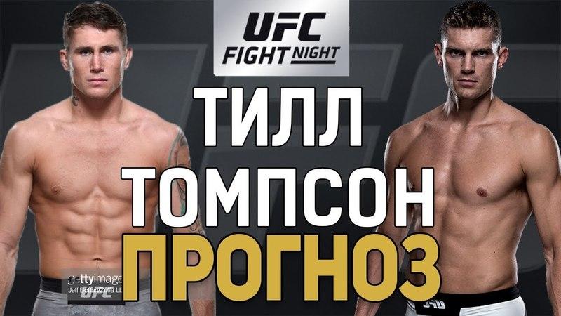 Стивен Томпсон vs Даррен Тилл Нокауту от Тилла быть Разбор и прогноз к UFC Fight Night 130