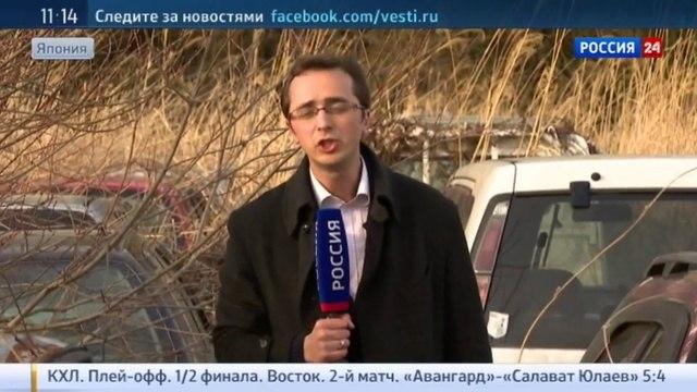 Новости на «Россия 24» • В Японии почтили память погибших при цунами 11 марта 2011 года