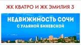Недвижимость Сочи с Ульяной Биневской. ЖК Кватро и ЖК Эмилия 3. Купить квартиру в Сочи.