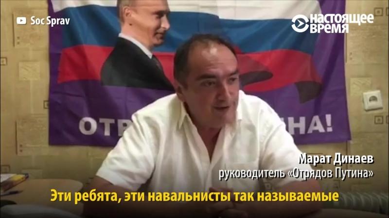 Отряды Путина штурмуют штаб Навального